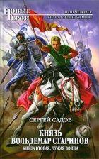 Князь Вольдемар Старинов. Книга вторая. Чужая войн