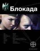 Блокада-1 Охота на монстра