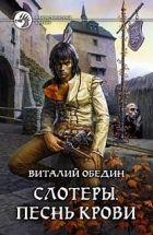Виталий Обедин Слотеры. Песнь крови.