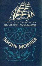 Лухманов Дмитрий Афанасьевич - Жизнь моряка