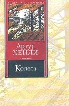 Книга Колеса - Автор Хейли Артур