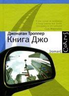Троппер Джонатан  - Книга Джо