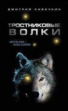 Тростниковые волки
