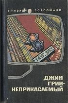 Джин Грин – Неприкасаемый. Карьера агента ЦРУ №01
