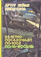 Взлётно-посадочная полоса ноль-восемь