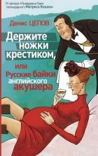Держите ножки крестиком, или Русские байки английс