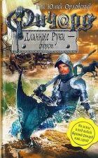 Ричард Длинные Руки - фюрст