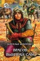 Книга Врагов выбирай сам - Автор Игнатова Наталья