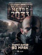 Метро 2033. Во мрак