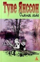 Книга Опасное лето - Автор Янссон Туве