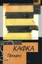 Книга Процесс - Автор Кафка Франц