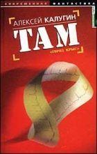 Книга Там - Автор Калугин Алексей