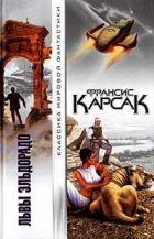 Книга Горы судьбы - Автор Карсак Франсис