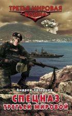 Спецназ Третьей Мировой. Русские козыри