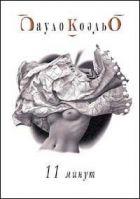 Книга Одиннадцать минут - Автор Коэльо Пауло