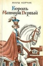 Книга Король Матиуш Первый - Автор Корчак Януш