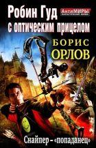 Орлов Борис  - Робин Гуд с оптическим прицелом. Снайпер-«попадане