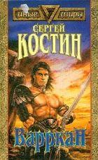 Книга Варркан - Автор Костин Сергей