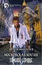 Московская магия. Темное Сердце