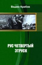 Рус Четвертый - Этруск