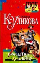 Книга Брюнетка в клетку - Автор Куликова Галина