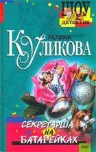 Книга Секретарша на батарейках - Автор Куликова Галина