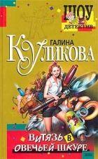 Книга Витязь в овечьей шкуре - Автор Куликова Галина