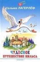 Книга Чудесное путешествие Нильса с дикими гусями - Автор Лагерлёф Сельма