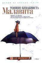 Малавита