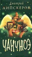 Книга Сорок лет Чанчжоэ - Автор Липскеров Дмитрий