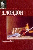 Книга Мартин Иден - Автор Лондон Джек