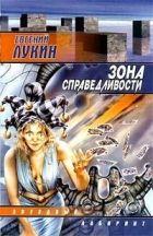 Книга Зона Справедливости - Автор Лукин Евгений Юрьевич