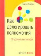 50 уроков на салфетках. Лучшая книга по делегирова