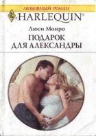 Подарок для Александры