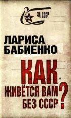 Бабиенко Лариса  - Как живется вам без СССР?