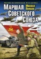 Маршал Советского Союза-2