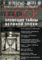 СССР. Зловещие тайны великой эпохи