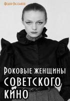 Роковые женщины советского кино