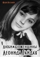 Любимые женщины Леонида Гайдая