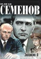 Книга Экспансия — II - Автор Семенов Юлиан Семенович