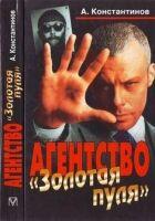 Дело о чеченском любовнике