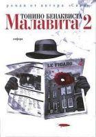Малавита - 2