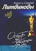 Оскар за убойную роль