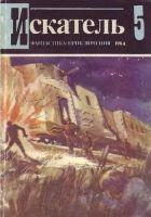 Искатель. 1984. Выпуск №5