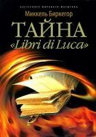 Тайна «Libri di Luca»