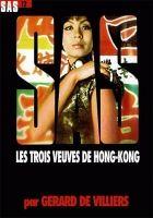Три вдовы из Гонконга