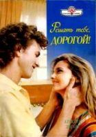 Решать тебе, дорогой!