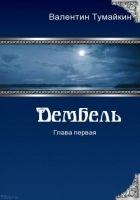 Дембель