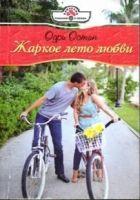 Жаркое лето любви
