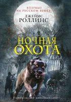 Ночная охота (сборник)